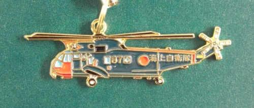 S-61A退役記念品